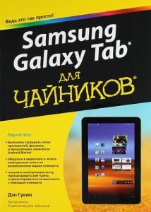 Книга Samsung Galaxy Tab для чайников