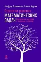 Книга Стратегии решения математических задач. Различные подходы к типовым задачам