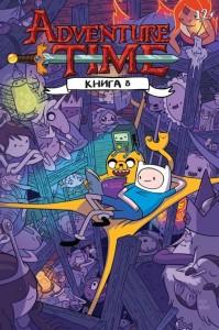 Книга Время приключений. Книга 8