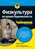 Книга Физкультура во время беременности для чайников
