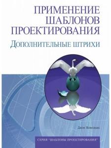 Книга Применение шаблонов проектирования. Дополнительные штрихи