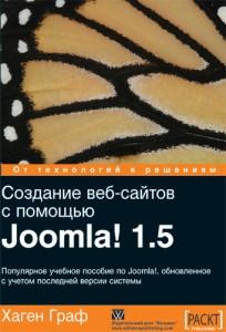 Книга Создание веб-сайтов с помощью Joomla! 1.5