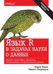 Книга Язык R в задачах науки о данных: импорт, подготовка, обработка, визуализация и моделирование данных (полноцветное издание)