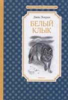 Книга Белый клык