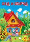 Книга Сад и огород (45 многоразовых наклеек)