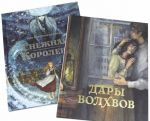 фото страниц Комплект в коробке 'Дары волхвов' и 'Снежная королева' #2