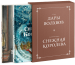 Книга Комплект в коробке 'Дары волхвов' и 'Снежная королева'