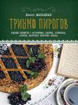 Книга Триумф пирогов. Родные рецепты с историями: кулебяки, ватрушки, блины, куличи, пирожки