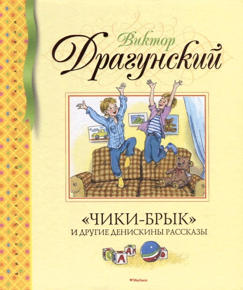 Купить 'Чики-брык' и другие Денискины рассказы, Виктор Драгунский, 978-5-389-11745-7