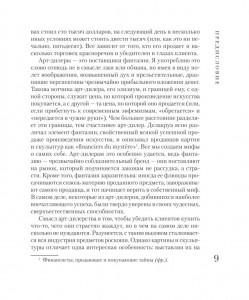 фото страниц Галерея аферистов. История искусства и тех, кто его продает #8