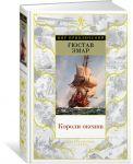 Книга Короли океана