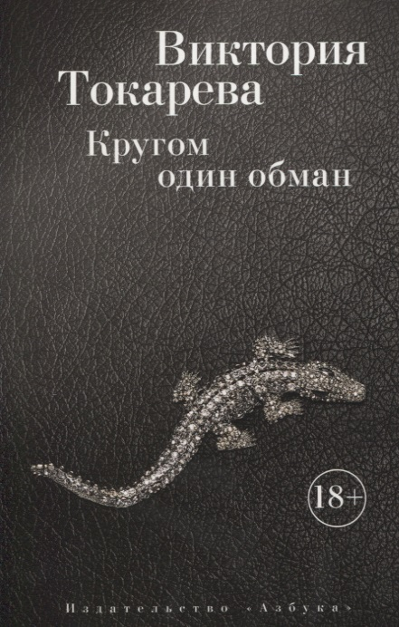 Купить Кругом один обман, Виктория Токарева, 978-5-389-12696-1