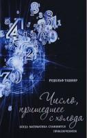 Книга Число, пришедшее с холода. Когда математика становится приключением