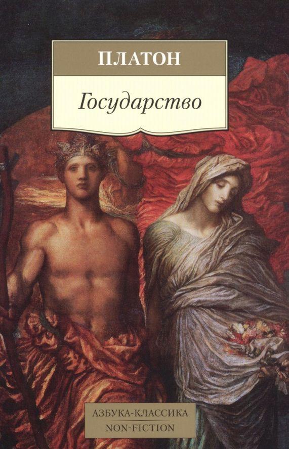 Купить Государство, Платон, 978-5-389-14105-6