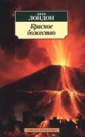 Книга Красное божество