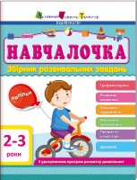 Книга Навчалочка. Збірник розвивальних завдань. 2-3 роки