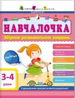 Книга Навчалочка. Збірник розвивальних завдань. 3-4 роки