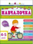 Книга Навчалочка. Збірник розвивальних завдань. 4-5 років