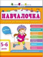Книга Навчалочка. Збірник розвивальних завдань. 5-6 років