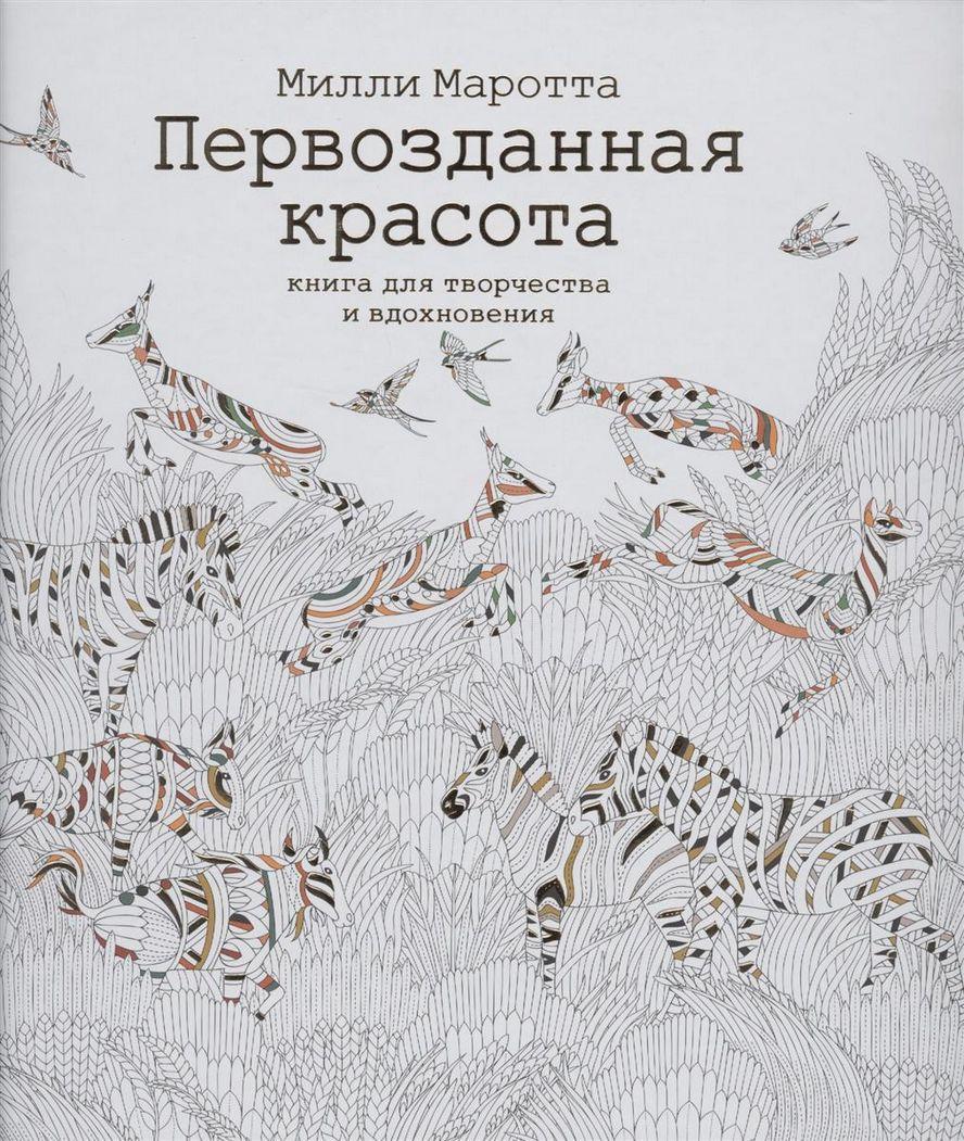Купить Первозданная красота. Книга для творчества и вдохновения, Милли Маротта, 978-5-389-11027-4