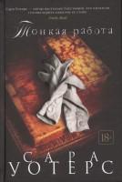 Книга Тонкая работа