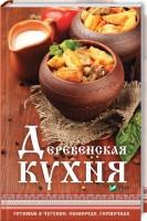 Книга Деревенская кухня: готовим в чугунке, сковороде, горшочках