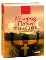 Книга Хозарський словник. Жіночий примірник