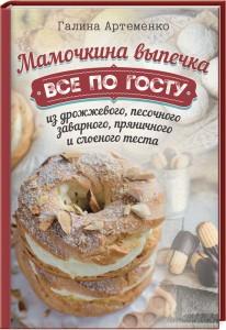 Книга Мамочкина выпечка. Все по ГОСТу из дрожжевого, песочного, заварного, пряничного и слоеного теста