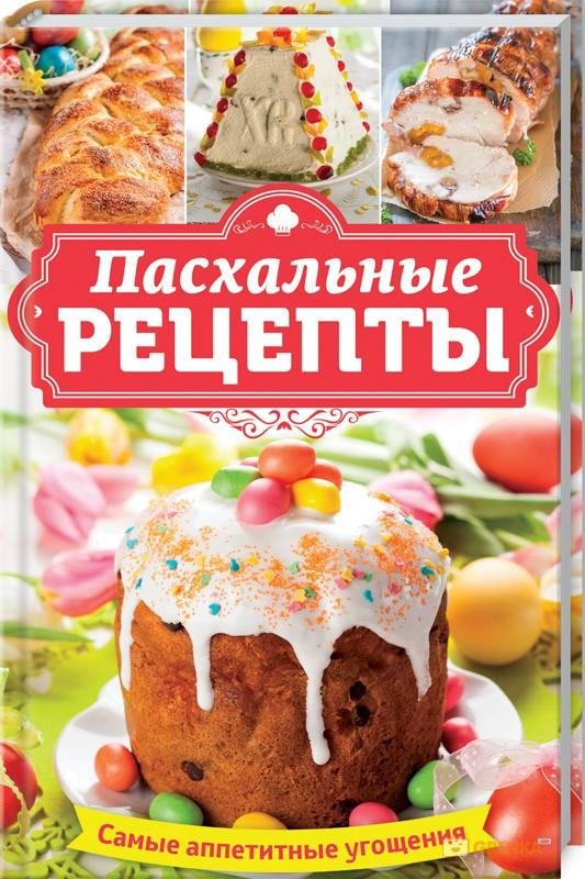Купить Пасхальные рецепты. Самые аппетитные угощения, Наталья Попович, 978-617-12-4463-4