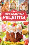 Книга Пасхальные рецепты. Самые аппетитные угощения