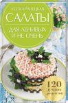 Книга Салаты для ленивых и не очень. 120 лучших рецептов