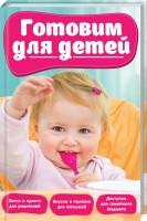 Книга Готовим для детей