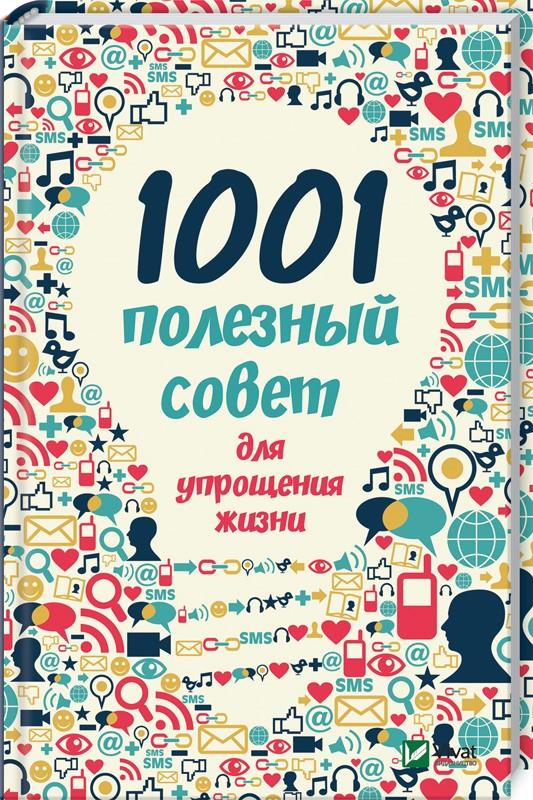 Купить 1001 полезный совет для упрощения жизни, Марина Романова, 978-966-942-320-7