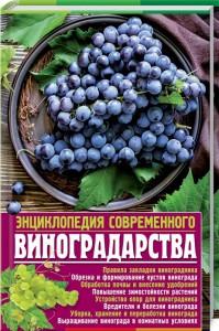 Книга Энциклопедия современного виноградарства