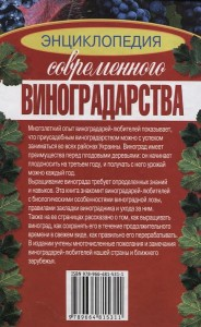 фото страниц Энциклопедия современного виноградарства #2