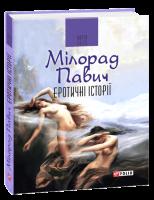 Книга Еротичні історії