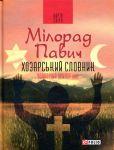 Книга Хозарський словник. Чоловічий примірник