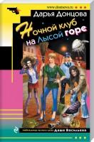 Книга Ночной клуб на Лысой горе