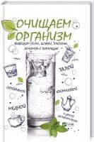 Книга Очищаем организм, выводим соли, шлаки, токсины с помощью талой, серебряной, кремниевой, медной и другой целебной воды