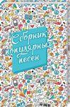 Книга Сборник популярных песен