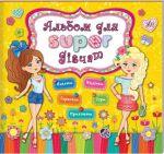 Книга Альбом для super-дівчат