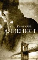 Книга Алиенист