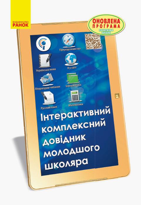 Купить Інтерактивний комплексний довідник молодшого школяра, О. Чекіна, 978-617-09-3604-2