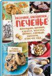 Книга Песочное, бисквитное печенье. Шоколадное, ореховое, курабье, венское, фитнесс, савоярди, бискотти