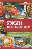 Книга Ужин без хлопот