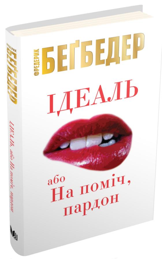 Купить Ідеаль, або На поміч, пардон, Фредерік Бегбедер, 978-617-7535-89-7