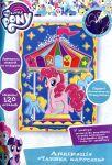 Аплікація Перо My Little Pony 'Чарівна карусель' (119992)