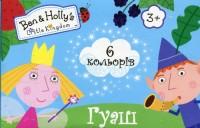 Гуашь 'Ben & Holly's Little Kingdom' 6 цветов (119508)