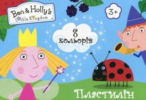 Пластилин 'Ben & Holly's Little Kingdom' 8 цветов (119506)