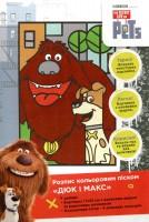 Розпис кольоровим піском Перо The Secret Life Of Pets 'Дюк і Макс' (119946)